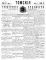 Томские губернские ведомости, 1901 № 08 (1901-02-22).pdf