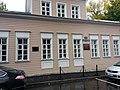 Усадьба Чернова П. М. (дом, в котором жил Лермонтов М. Ю. в 1828-1832 гг.) 04.jpg