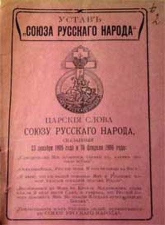 Black Hundreds - Image: Устав Союза Русского народа