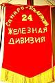 Штандарт Самаро-Ульяновской 24-й Железной дивизии.jpg