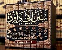 Sunan Abu Dawood cover
