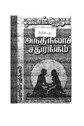 அந்தி நிலாச் சதுரங்கம்.pdf
