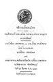 อธิบายเรื่องธงไทย - ดำรง - ๒๔๗๖.pdf