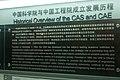 上海院士风采馆两院院士发展历程.jpg