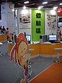 台北電腦展2008年8月1日 - panoramio - Tianmu peter (62).jpg