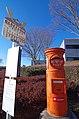 国立歴史民俗博物館前のポスト 2015.1.02 - panoramio.jpg