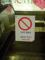 土休日、運転を休ませて下さい。 溜池山王駅 (2662754036).jpg