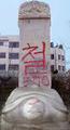 大清皇帝功德碑毁損01.png