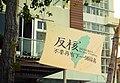日本2011年震災後臺灣的反核四旗幟 - 不要再有下一個福島 Flag of TAIWAN's anti-Fourth Nuclear Power Plant Movement ~ No More Fukushima Again.jpg