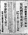 朝日新聞1947-12-10.jpg