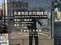 解放北路162号铭牌.jpg