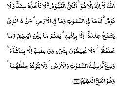 002255 Al-Baqrah UrduScript.jpg