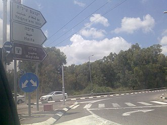 Megiddo Junction - Image: 032 כביש 66 פנייה מכביש 65