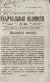 1892. Смоленские епархиальные ведомости. № 24.pdf