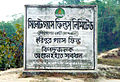 1 gas field signboard by Shakir Ahmed.JPG