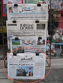 2010 As Safir newsstand Beirut 4257088718.jpg