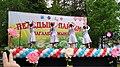 "2021-06-13 Peledysh payrem (Mari ""Flower Festival"") 21.jpg"