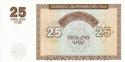 25 Armenian dram - 1993 (reverse).png