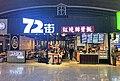 72 Street restaurant at Shenzhenbei Railway Station (20190223190307).jpg