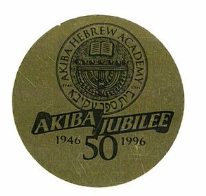 Jack M. Barrack Hebrew Academy - 1996 Akiba Hebrew Academy Jubilee Logo