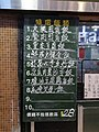 A Low price board for Hong Kong style meal from Shan Lyun Fai.jpg