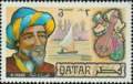 A Postage stamp in Qatar.png