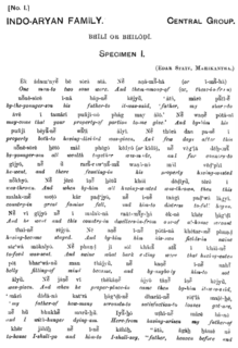 Bhili language Western Indo-Aryan language spoken in west-central India, in the region east of Ahmedabad