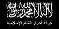 Ahrar al-Sham black standard.png