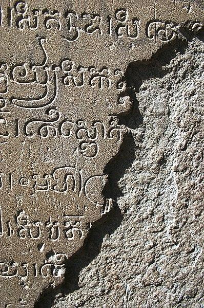 Fail:Ancient Khmer script.jpg