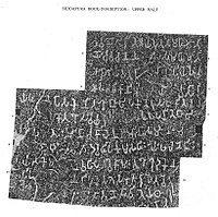 Ashoka Inscriptions Siddapura rock inscription.jpg
