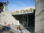 Atatürk Kitaplığı Taksim İstanbul 3.JPG