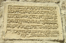 An inscribed invocation to Lord Shiva in Sanskrit at the Ateshgah.