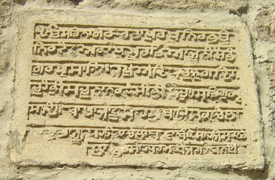 Ateshgah door 18 inscription.png