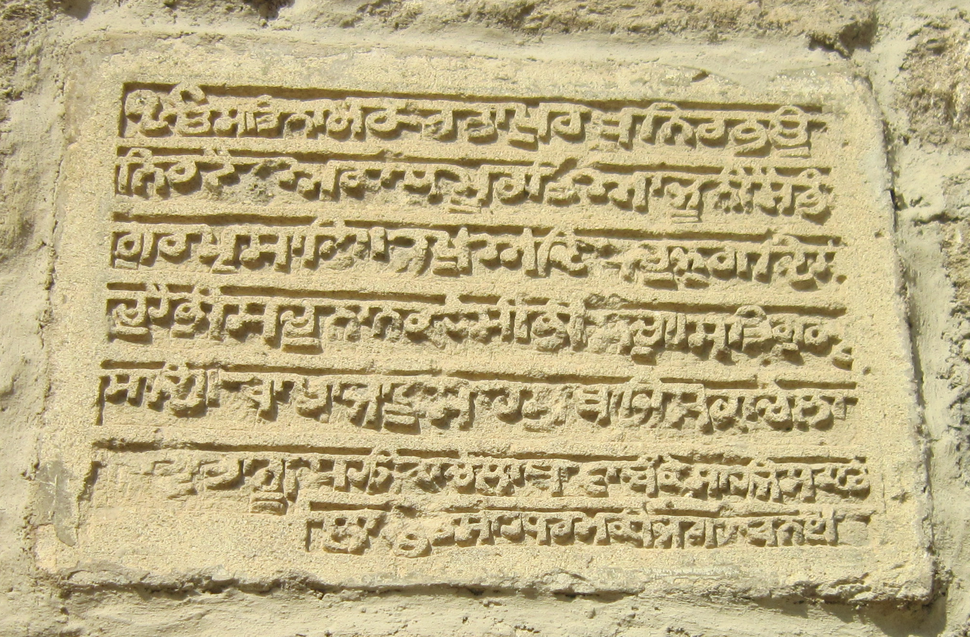Ateshgah door 18 inscription