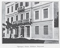 Athina - Syllogos Parnassou - 1896.JPG