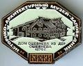 Badge Кижи8.jpg