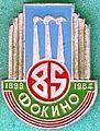 Badge Фокино.jpg