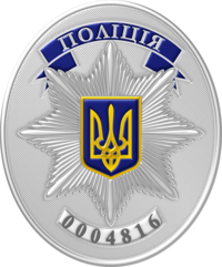 Badge of Ukraine Police.png