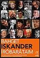 Bahget Iskander - Íróbarátaim.jpg