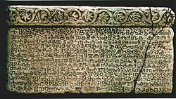 An example of the Glagolitic script created by Saint Cyril for the mission in Great Moravia