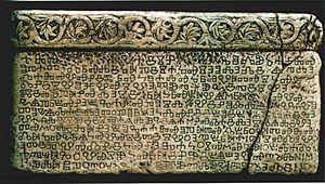 Башчанската плоча (11 век), един от най-старите запазени текстове на глаголица