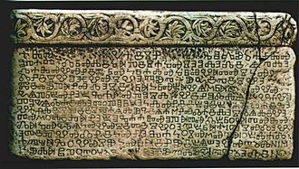 Saints Cyril and Methodius - The Baška tablet is an early example of the Glagolitic from Croatia.