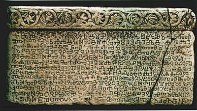 The Baska tablet is an early example of the Glagolitic from Croatia Bascanska ploca.jpg