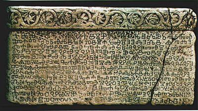 Bašćanska ploča pisana je glagoljicom