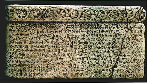 Baska tablet, which is the oldest evidence of the glagolitic script, mentions king Zvonimir. Bascanska ploca.jpg