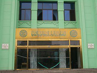 Islamic Association of China - The main entrance to the Islamic Association of China