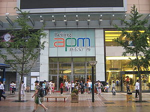 Beijing apm - One of the mall's entrances in 2008