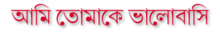Ami tomake bhalobashi