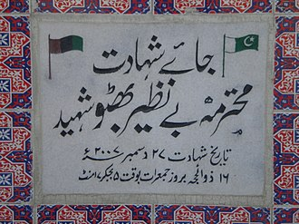 Assassination of Benazir Bhutto - Plaque marking the spot of the assassination
