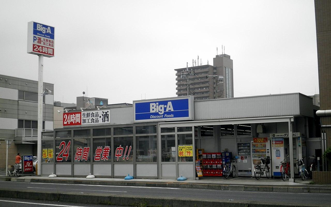 1280px big a miyahara branch